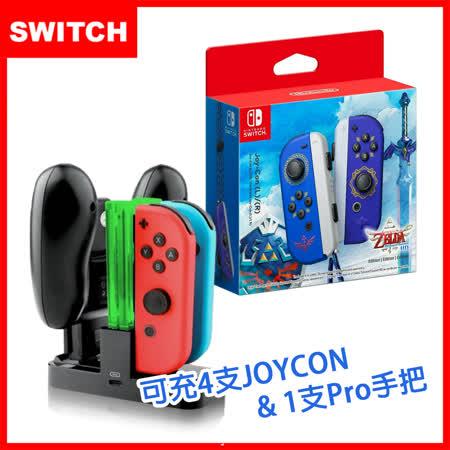 Joy-Con薩爾達特仕款 +副廠充電座