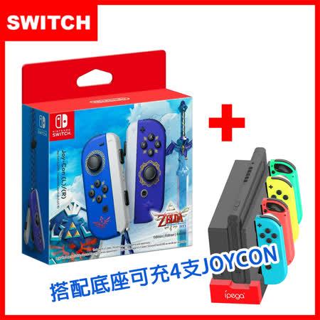 Joy-Con 薩爾達特仕款 + 副廠充電座