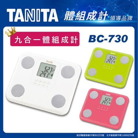 TANITA 九合一體組成計 BC-730