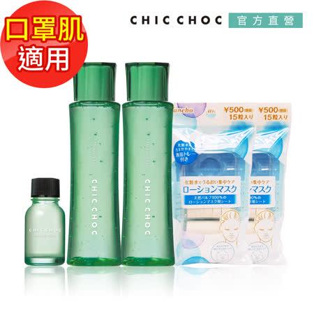 CHIC CHOC  口罩肌防護濕敷組