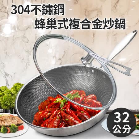 304不鏽鋼蜂巢式 複合金炒鍋32公分