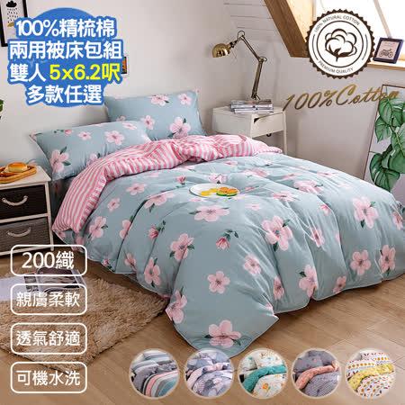Aibo 兩用被床包四件組