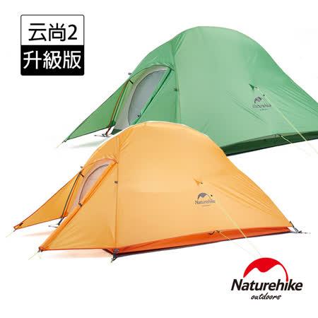 Naturehike 抗撕格子布雙人帳篷