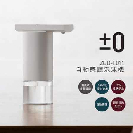 ±0 正負零 給皂機款 自動感應泡沫機