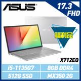 (福利品) ASUS 華碩 VivoBook 17 X712-冰柱銀 (17.3吋/i5-1135G7/8G/512G SSD/MX350 2G獨顯) X712EQ-0028S1135G7
