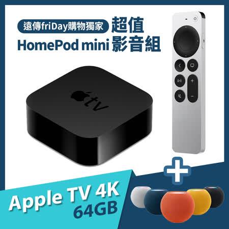 Apple TV 4K 64G 第2代+HomePod mini