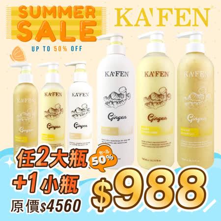 KA'FEN 生薑韌髮 洗髮/護髮/沐浴2+1組