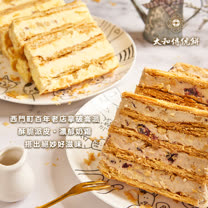 【太和傳統餅】拿破崙派 (原味/黑莓 任選)