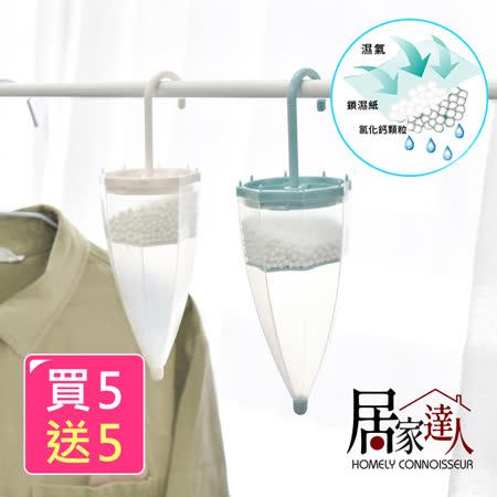 雨傘造型 室內吊掛除濕劑10入