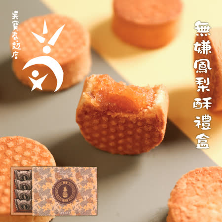 《吳寶春》 無嫌鳳梨酥禮盒(12入一盒)