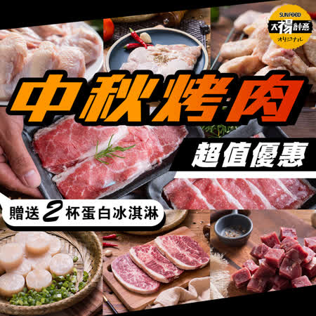 太禓食品 海陸頂級烤肉6件組