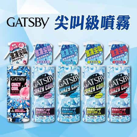 日本GATSBY  魔法激凍噴霧170mlx3