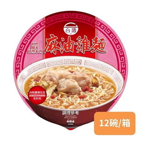【台酒】紅標米酒 麻油雞(碗)麵12碗/箱