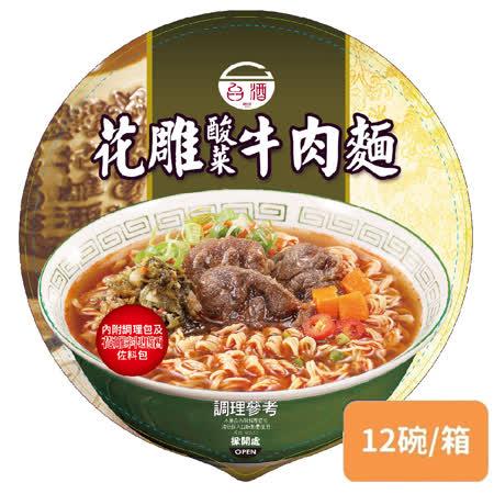 台酒 花雕酸菜牛肉碗麵x1箱