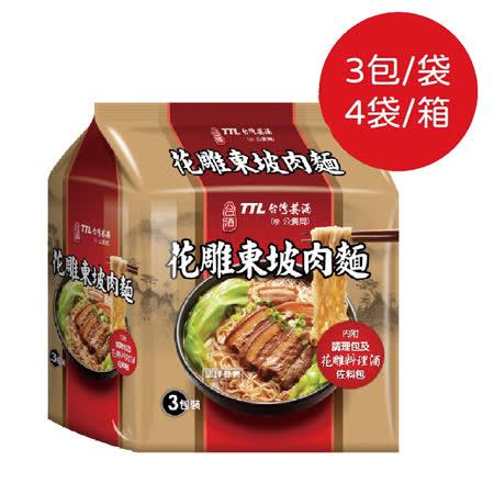 台酒 花雕東坡肉袋麵4袋/箱