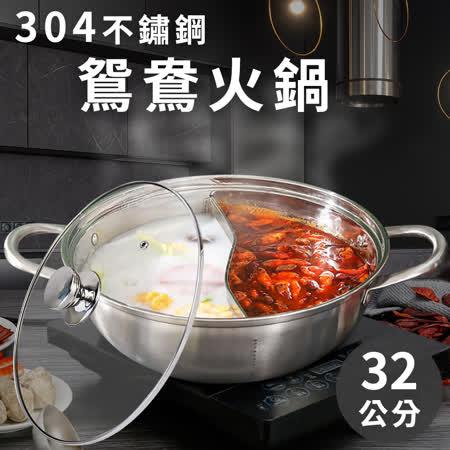 (美安獨家)304優質不鏽鋼鴛鴦鍋32公分附鍋蓋-適用電磁爐(K0124)