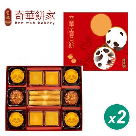 【奇華】 熊貓至尊禮盒2盒組