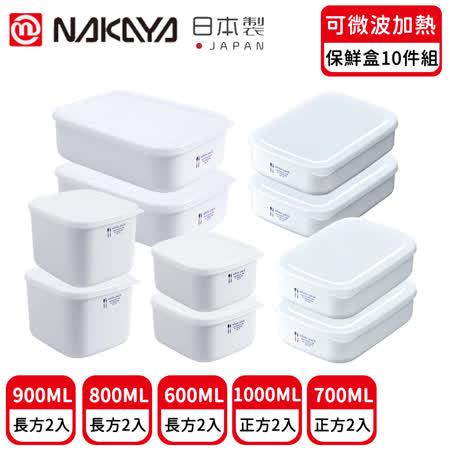 日本NAKAYA 可微波保鮮盒10件組