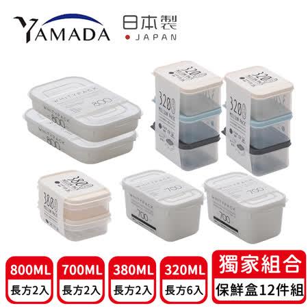 日本YAMADA 冰箱收納保鮮盒12件組