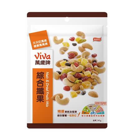 【萬歲牌】 綜合纖果(145g/包)