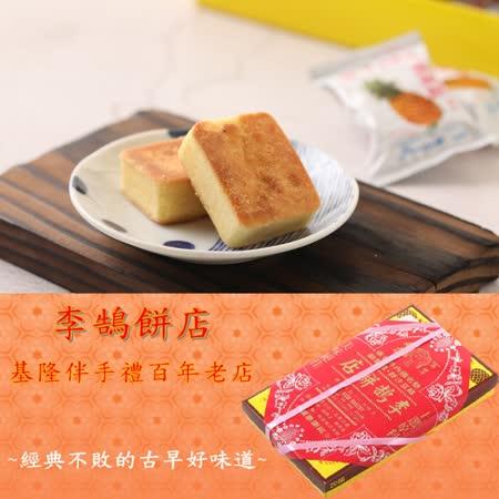 【基隆李鵠】 鳳梨酥禮盒(2盒)