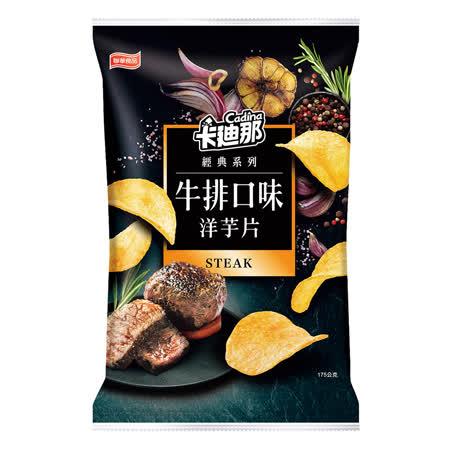 【卡迪那】 牛排口味洋芋片(175g)