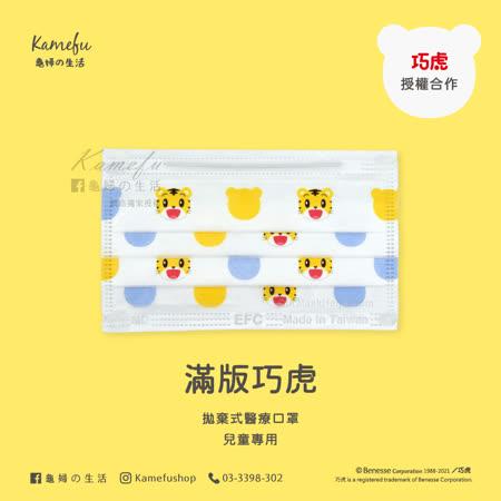 東野 巧虎授權  兒童醫療口罩10入