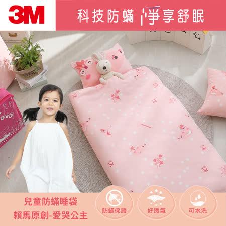 3M 兒童防蹣睡袋