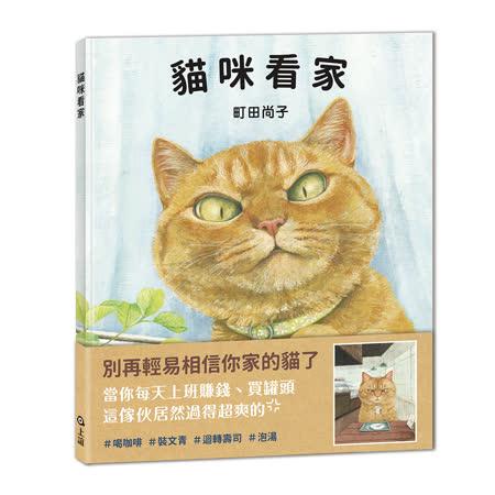 上誼 貓咪看家: 加贈貓咪便條紙