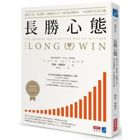 長勝心態:贏家不是 一時得勝卻輸掉人生