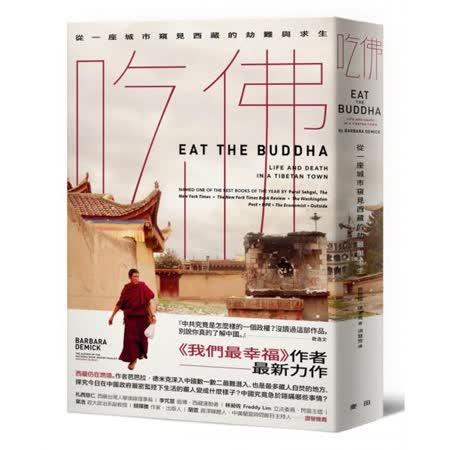 吃佛:從一座城市窺 見西藏的劫難與求生