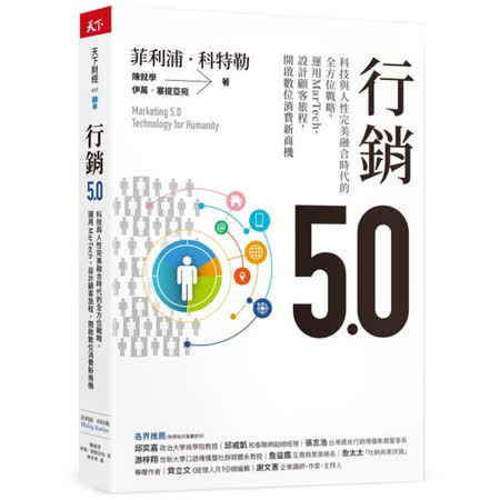 行銷5.0:科技與 人性完美融合時代