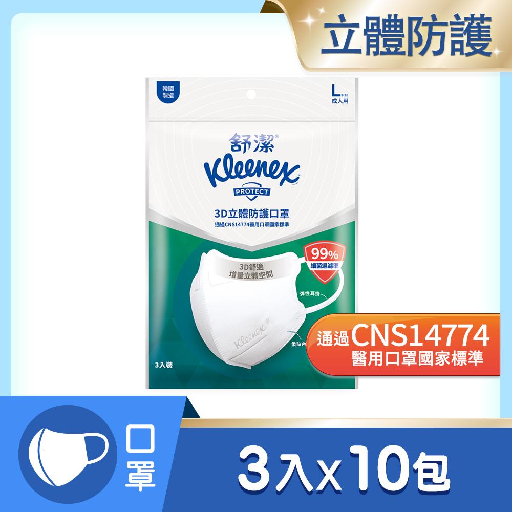舒潔3D立體防護口罩 L 3入x10包/箱