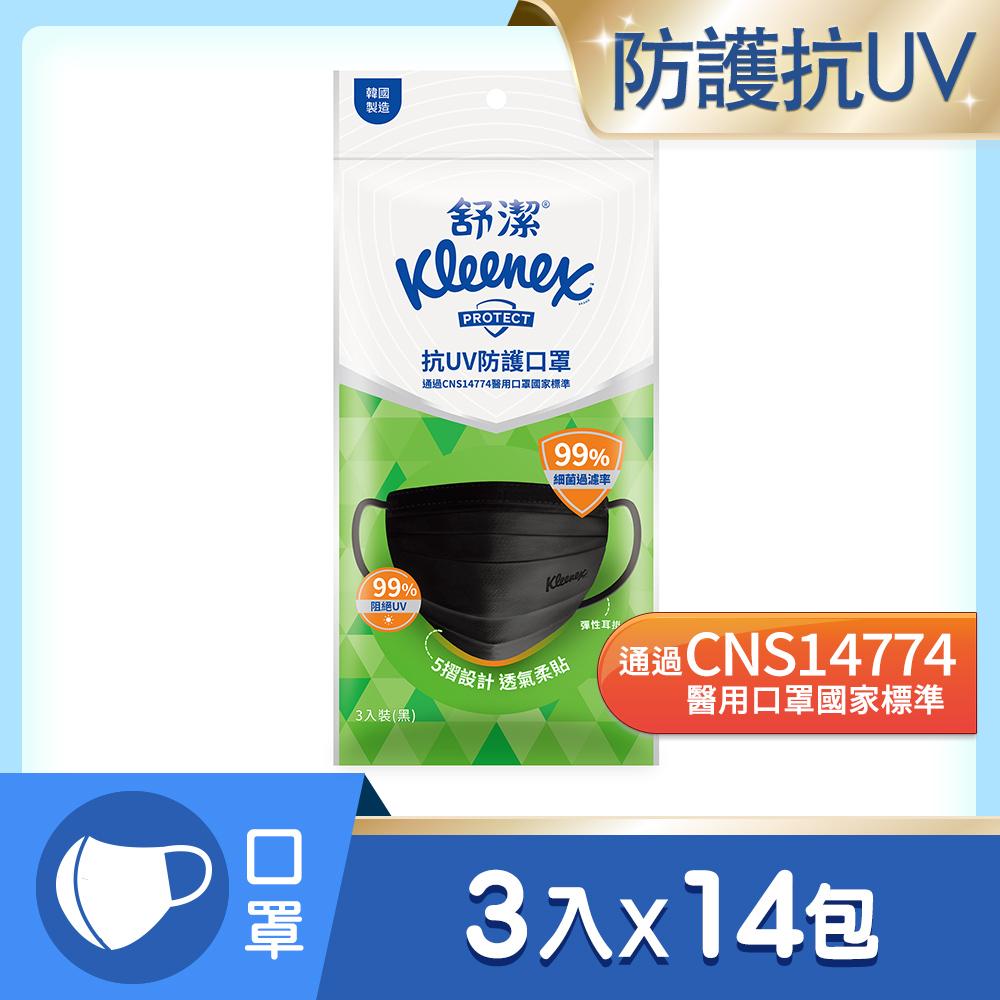 舒潔抗 UV 防護口罩 L 3入x14包/箱