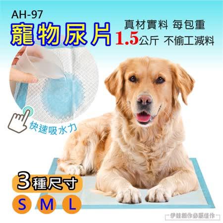 寵物尿布 尿布墊 吸水 加厚款 三組入