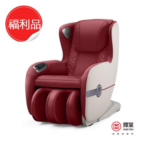 【福利品】輝葉 Vsofa 沙發按摩椅 HY-3067A