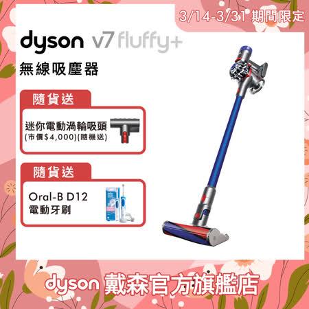 Dyson V7 SV11 Fluffy+ 手持無線吸塵器