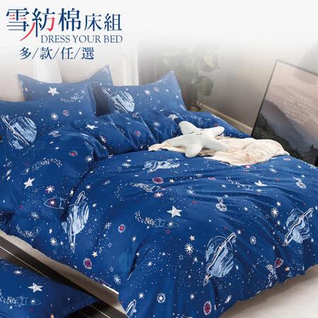 ARTIS 雪紡棉四季被床包組