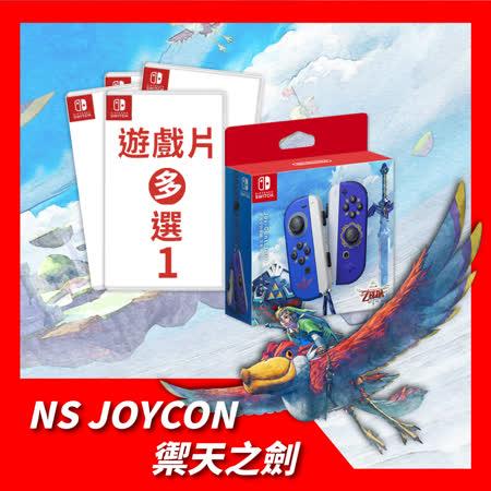 Joy-Con 禦天特仕款 +遊戲任選x1