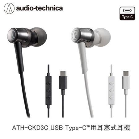 鐵三角 USB Type-C用 耳塞式耳機