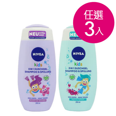 德國NIVEA兒童三合一 洗護髮沐浴露250MLx3
