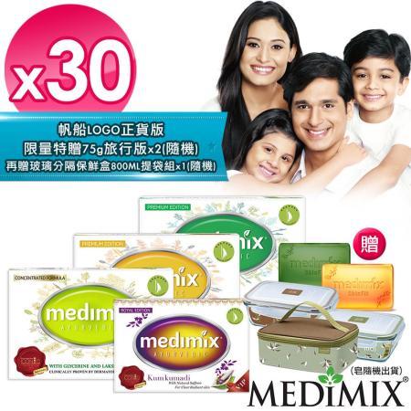 Medimix印度皂 125gx30入+75gx2