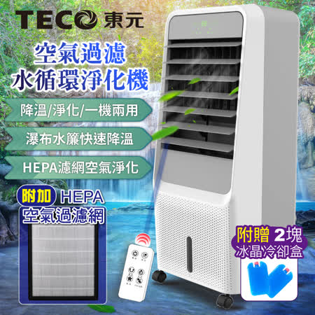 【TECO東元】HEPA  濾網空氣過濾水冷扇