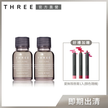 THREE 極致絲潤精華R(買一送一)