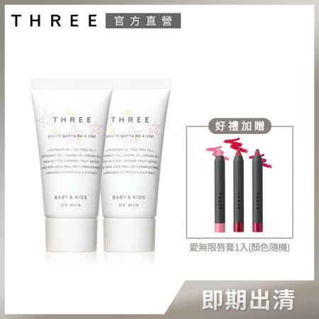 THREE 寶寶UV防護乳(效期2022.05)