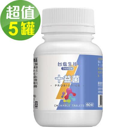 台鹽生技 十益菌咀嚼錠5罐