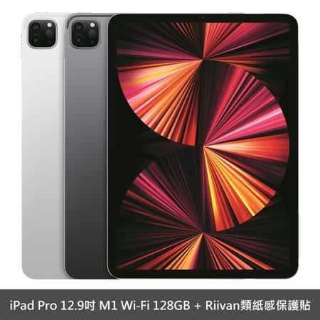 iPad Pro 12.9吋 M1 Wi‑Fi 128GB + Riivan類紙感保護貼