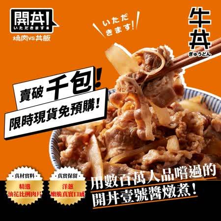開丼 牛丼冷凍調理包3盒組