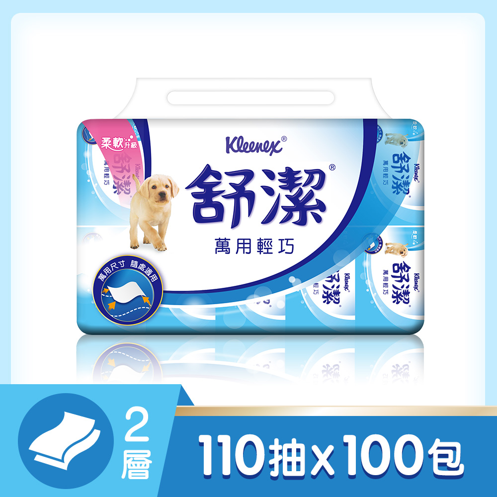 舒潔萬用輕巧衛生紙110抽X10包x10串/箱