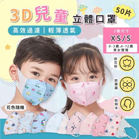 花色綜合款 3D立體兒童口罩50入